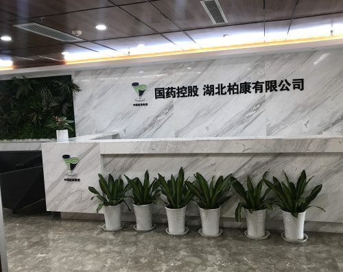 万博app官网下载控股湖北柏康有限公司(前台)_副本.jpg