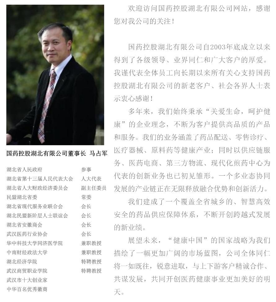 董事长致辞_1 - 副本.jpg